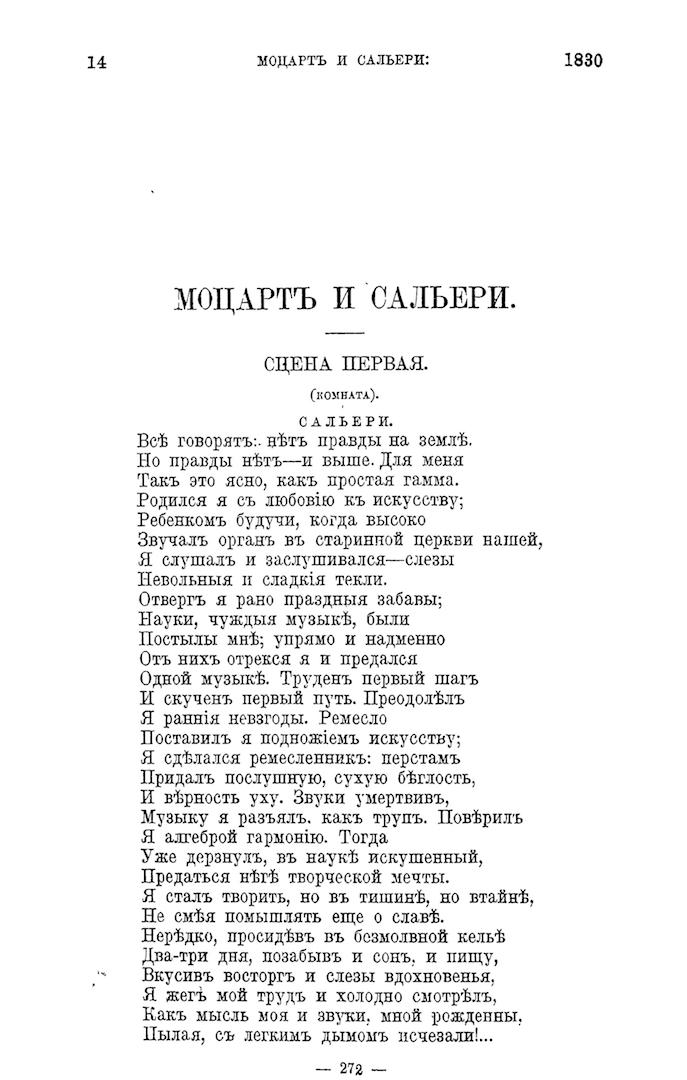 Моцарт и Сальери. А.С. Пушкин. 1830. Сцена первая