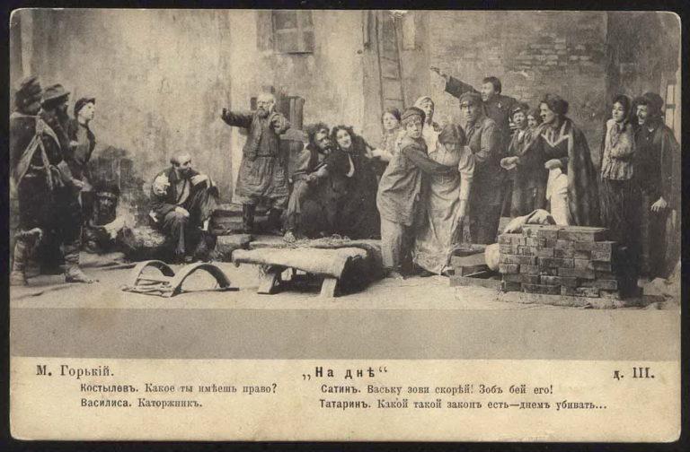На дне. МХТ, 1902