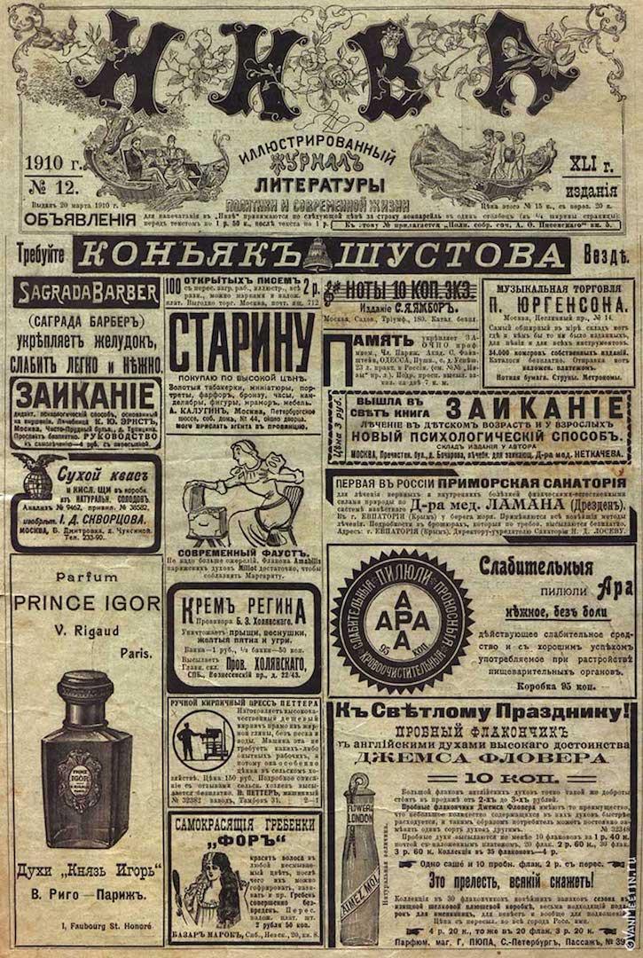 Нива. Иллюстрированный журналъ литературы. 1910