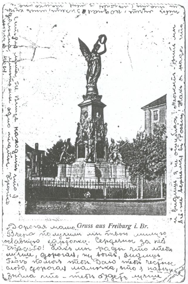 Одно из писем Марины Цветаевой матери. 1905