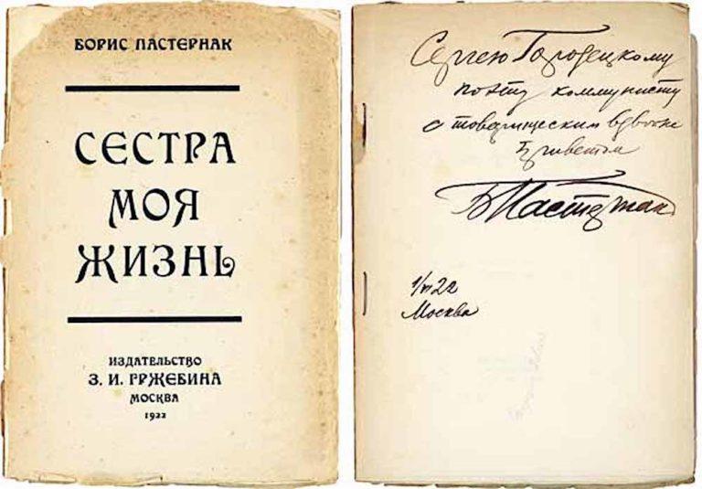 Пастернак Б. Сборник «Сестра моя жизнь». 1922