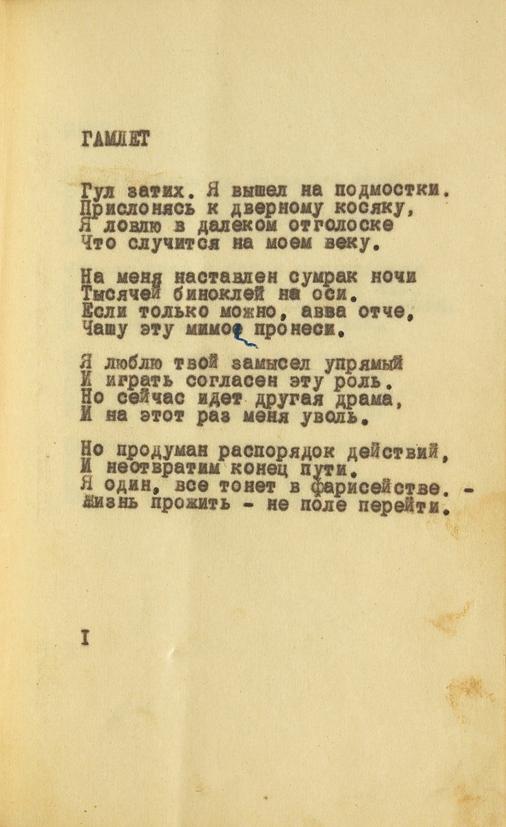 Пастернак, Б.Л. Доктор Живаго