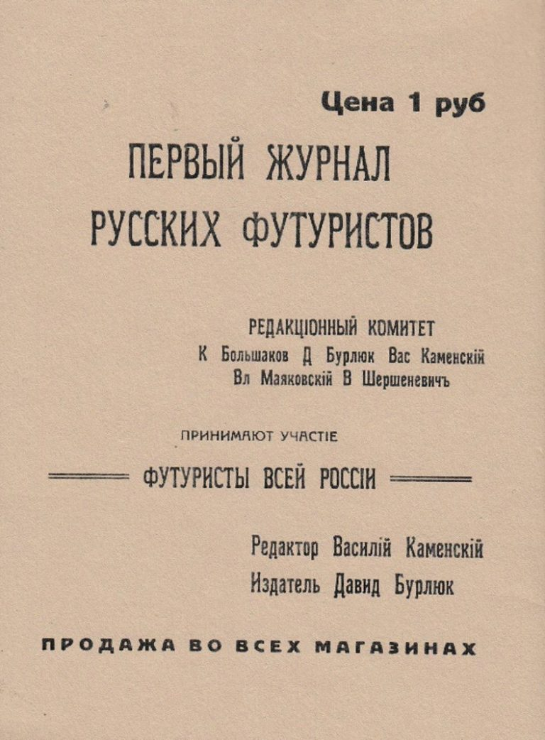 Первый журнал русских футуристов