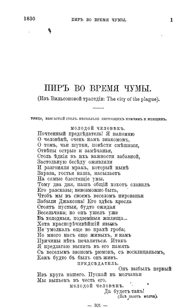 Пир во время чумы. А.С. Пушкин. 1830