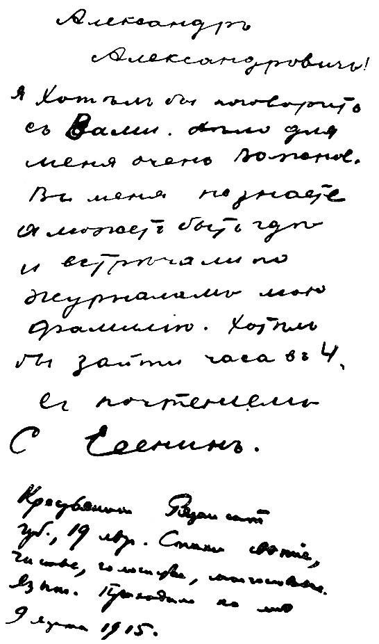 Письмо Есенина Блоку и пометки Блока