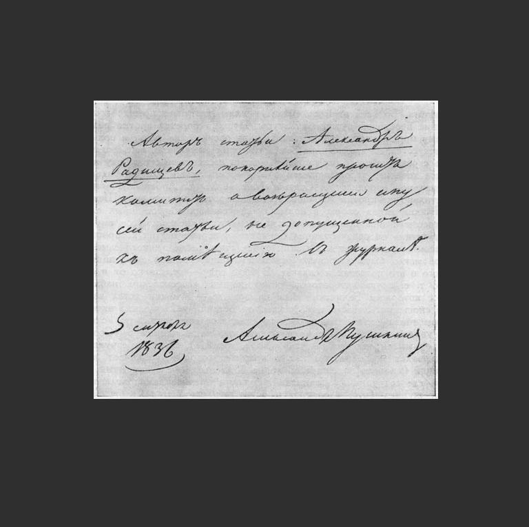 Письмо Пушкина в Цензурный комитет о возвращении запрещенной к печати статьи «Александр Радищев»