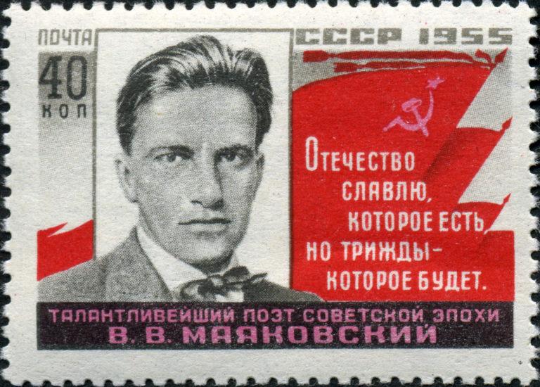 Почтовая марка с изображенным на ней Владимиром Маяковским