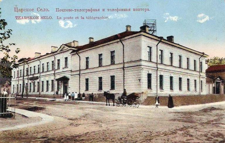 Почтово-телеграфная контора в Царском Селе