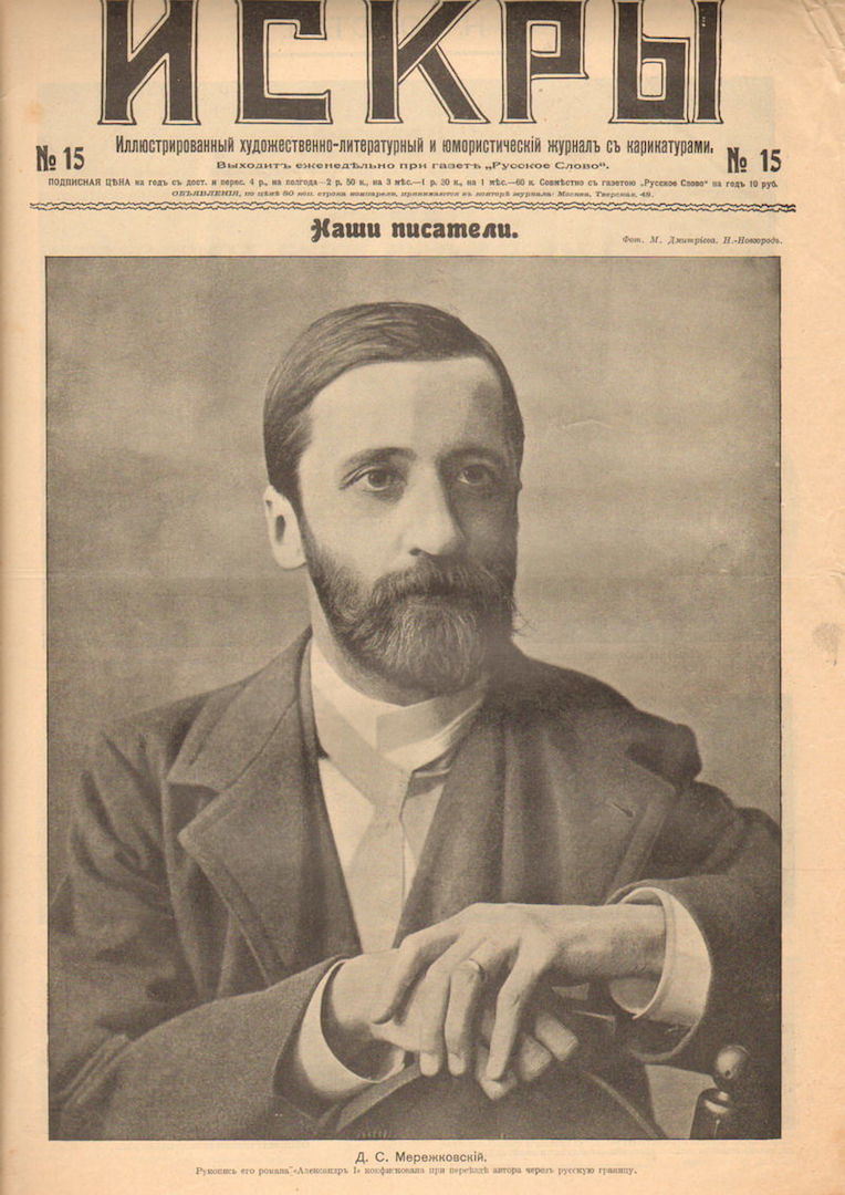 Портрет Д.Мережковского (1865—1941) в журнале «Искры», 1912 г., №15