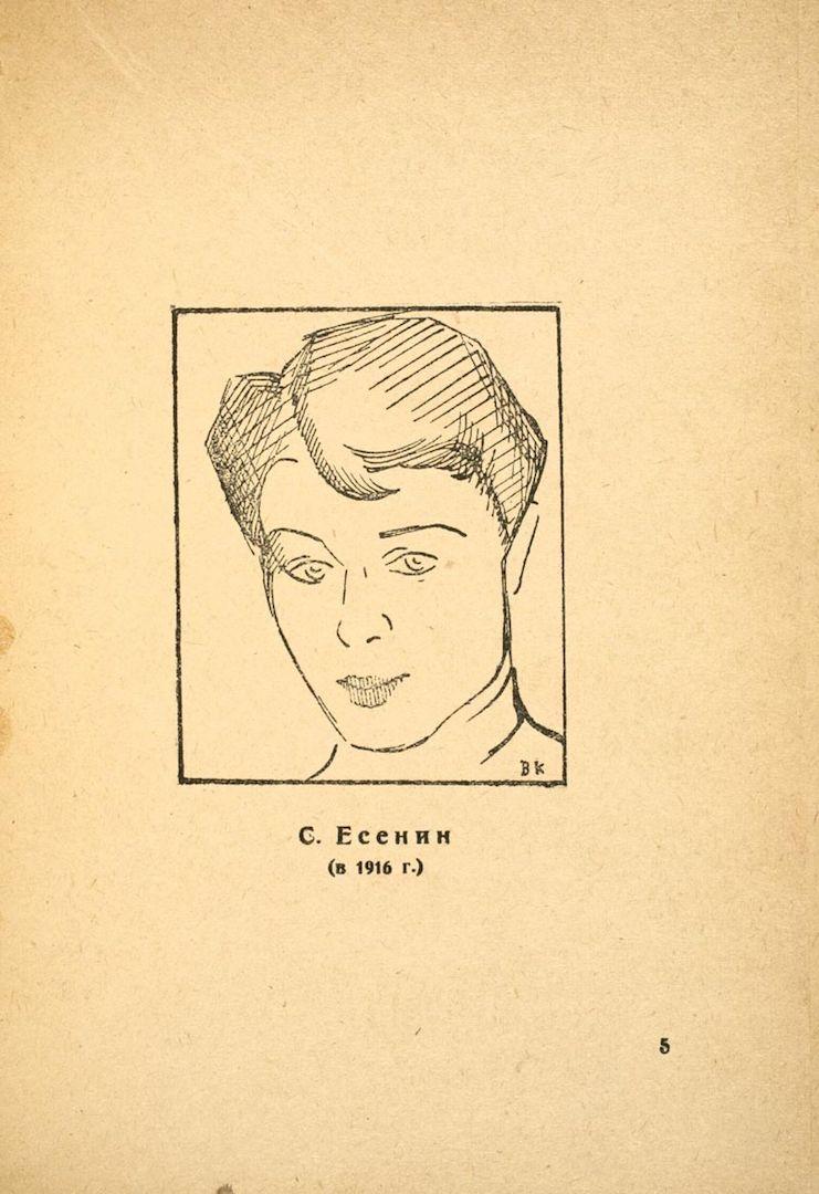 Портрет Есенина в 1916 году