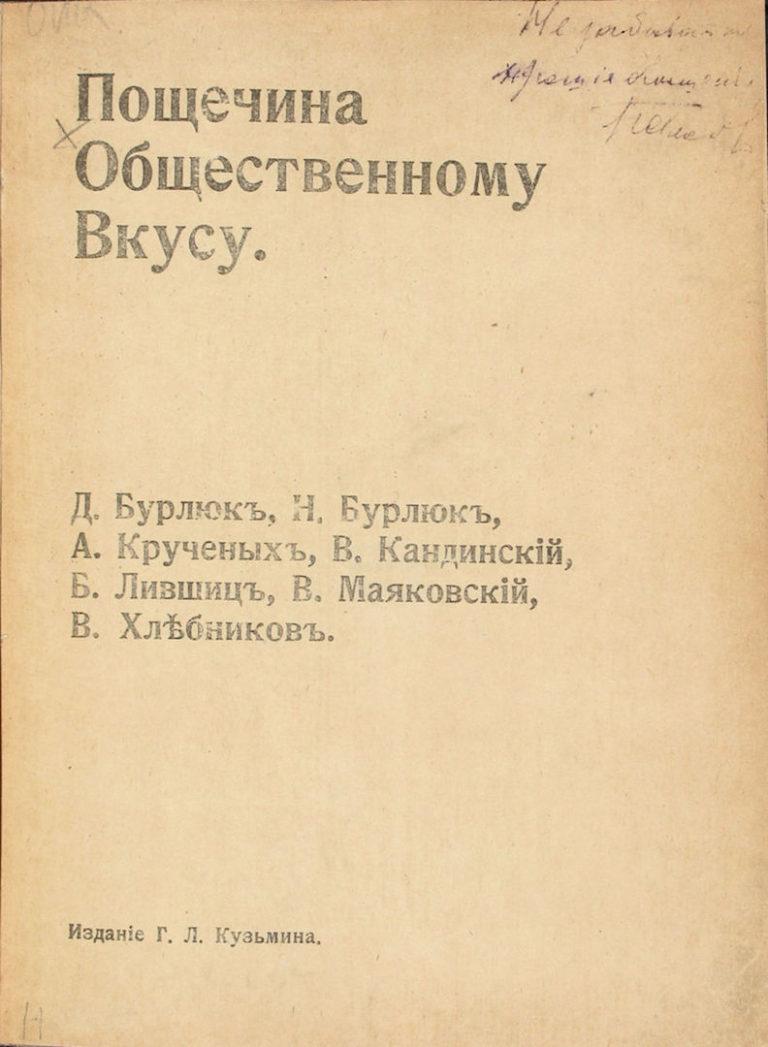 Пощечина общественному вкусу. Сборник. 1912