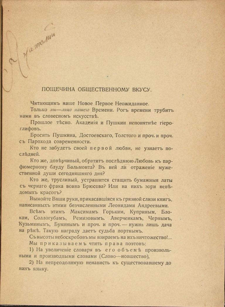 Пощечина общественному вкусу. Сборник. 1912. Введение