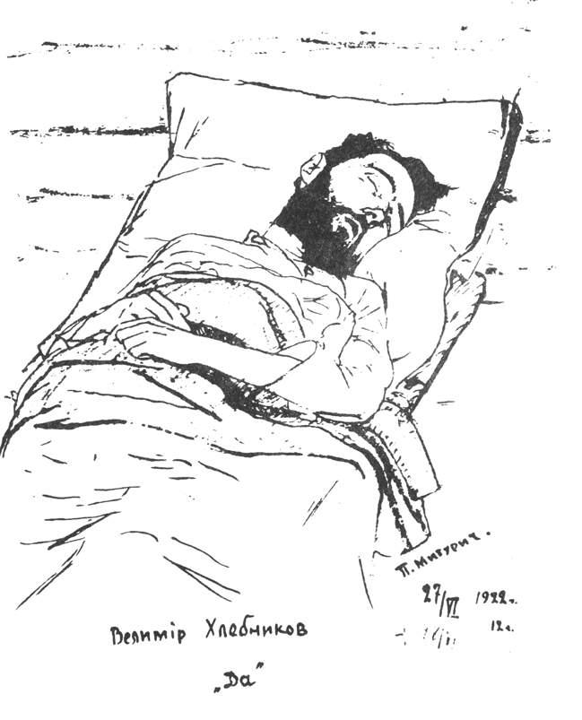 Последнее слово Хлебникова ДА. 1922