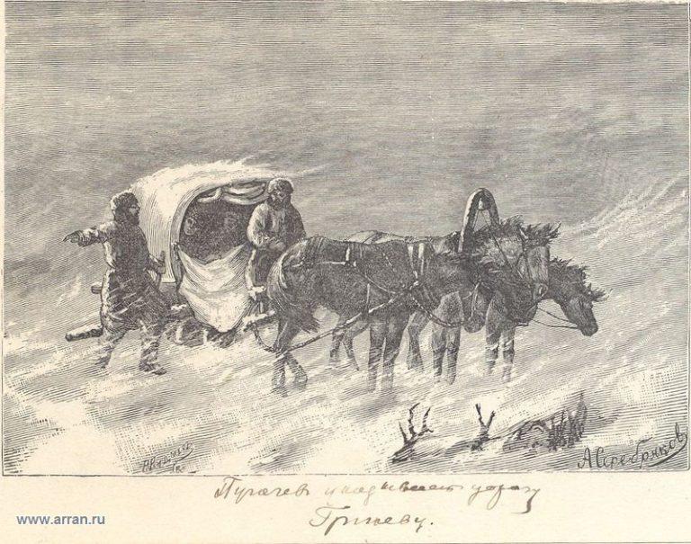Пугачев указывает дорогу Гриневу