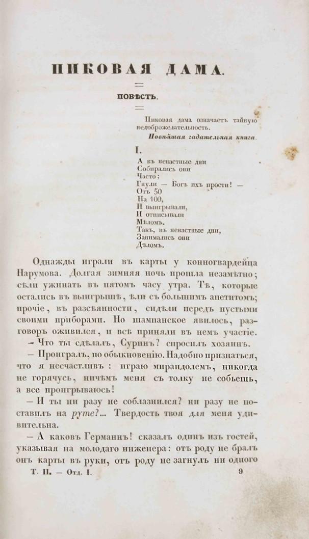 Пушкин А.С. Пиковая дама