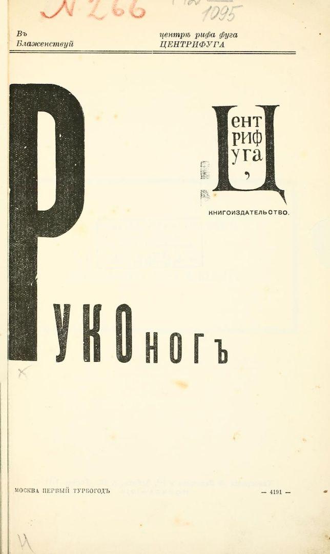 Руконог - [Сборник]. - М. - Центрифуга, 1914