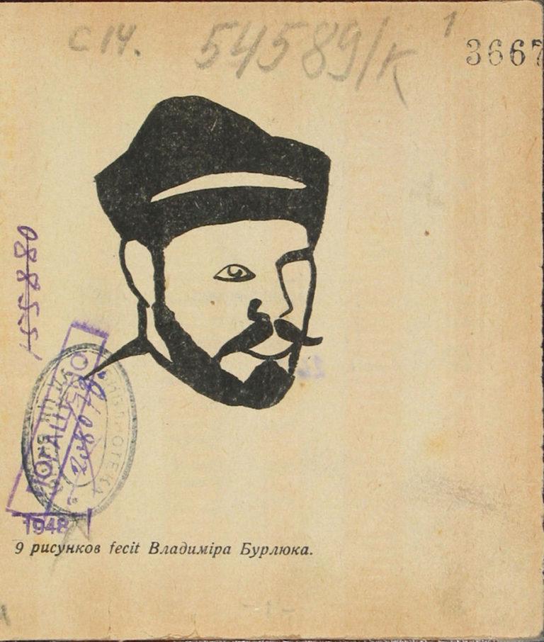 Садок Судей. Сборник. 1910. Рисунок Владимира Бурлюка