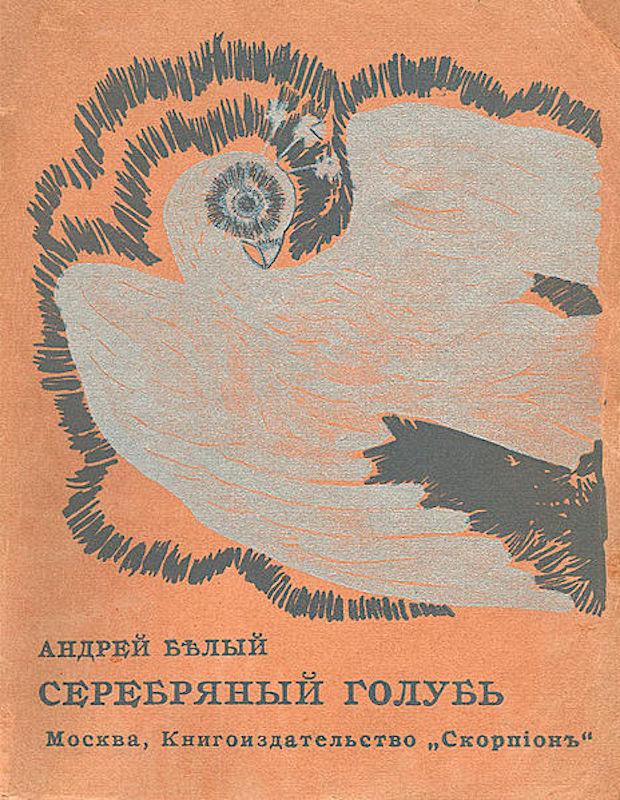 Андрей Белый. Серебряный голубь. М. - Книгоиздательство «Скорпион», 1909
