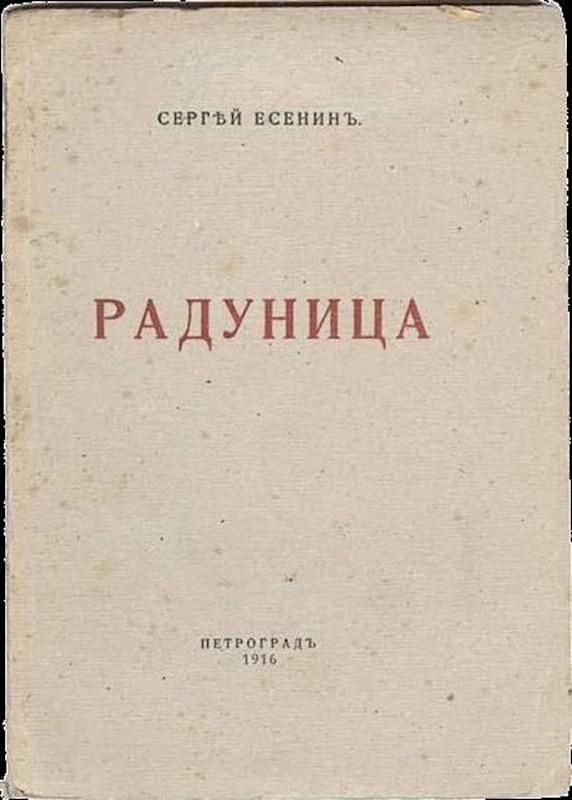 Сергей Есенин. Радуница. Петроград, 1916