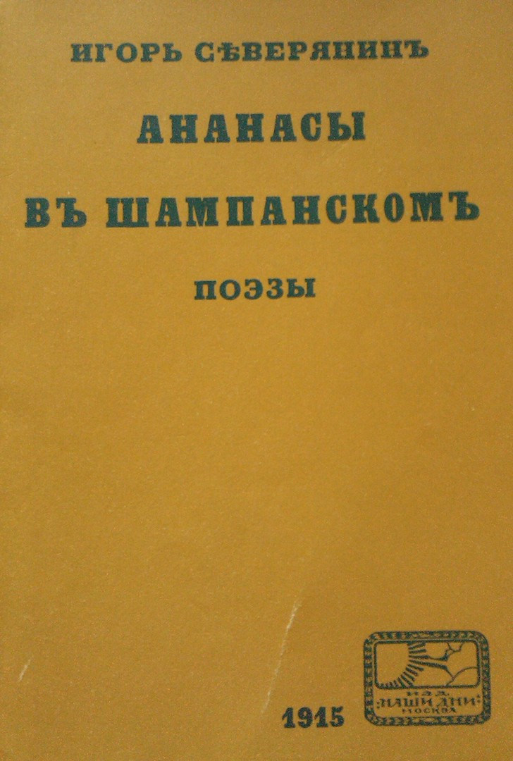 Северянин И. Ананасы в шампанском. Поэзы. М., 1915