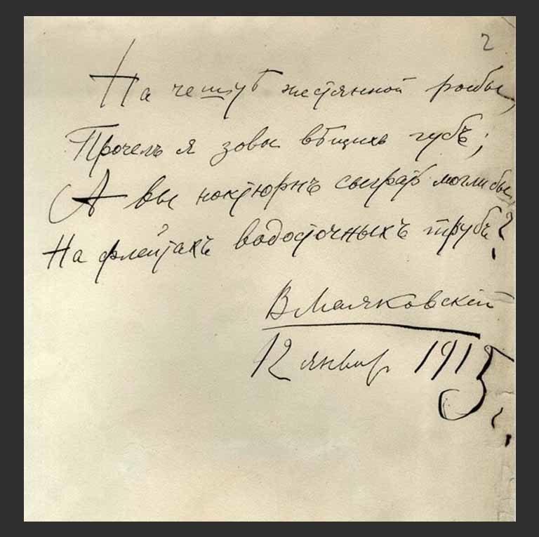 Автограф В. Маяковского «А вы могли бы»