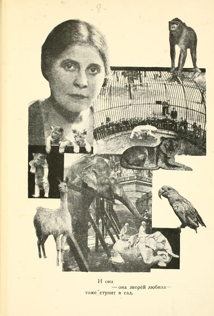 Маяковский В. В. Про это. - М. ; Пг. : Гос. Изд-во, 1923. Стр. 63