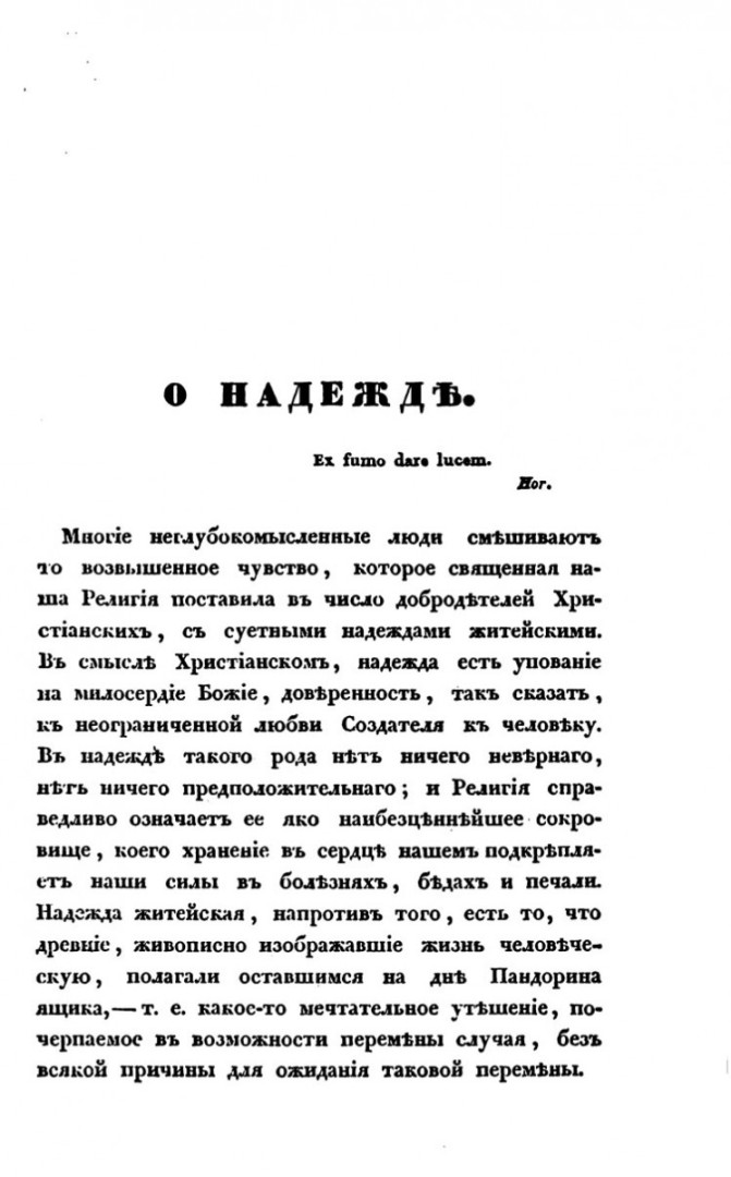 Страница «Современника» со статьей П. Б. Козловского