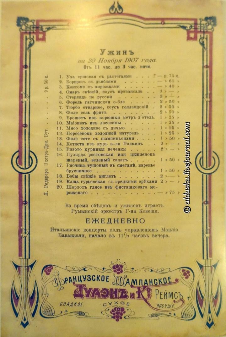 Страница меню ресторана «Палкин» от 20 ноября 1907 г.