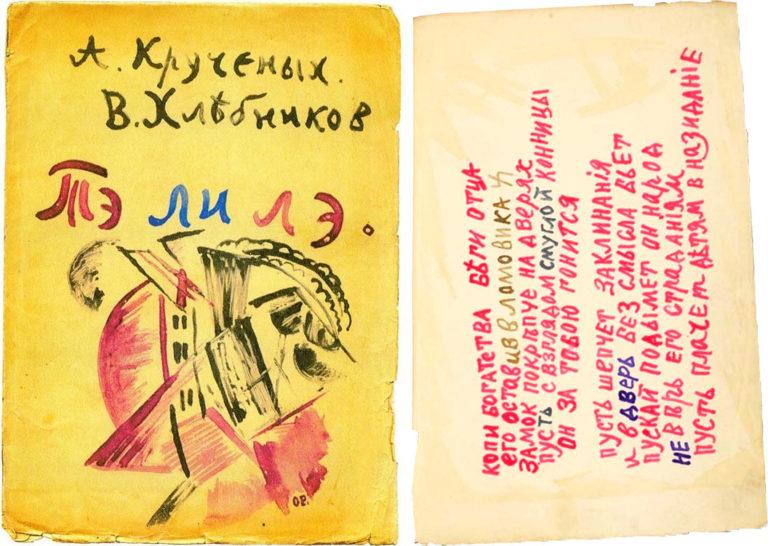 Алексей Крученых и Велимир Хлебников. Тэ ли лэ. 1914