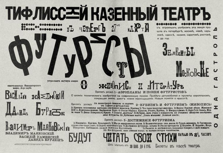 Тифлисская афиша гастрольной поездки футуристов. 1914