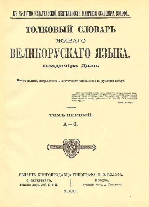Титульный лист второго издания «Толкового словаря живаго великорускаго языка» Владимира Даля. 1880