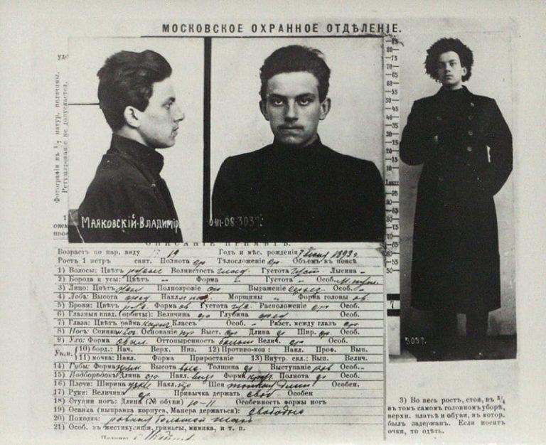 В. Маяковский. Учетная карточка Московского охранного отделения. Москва, 1908
