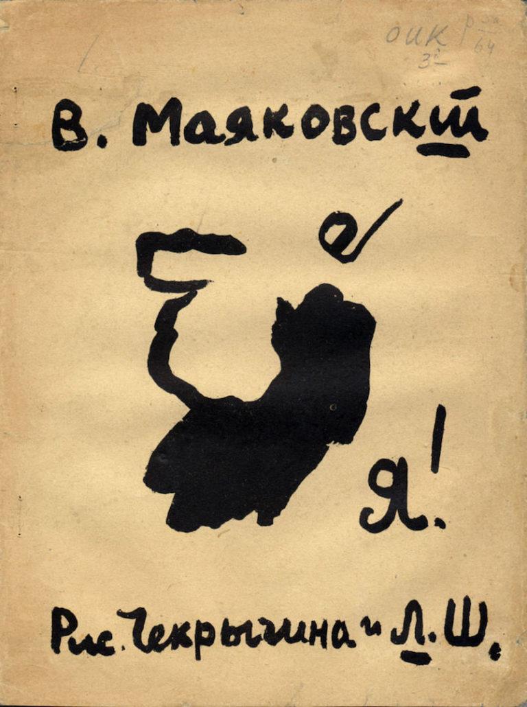 В.В. Маяковский. Я! Москва. 1913