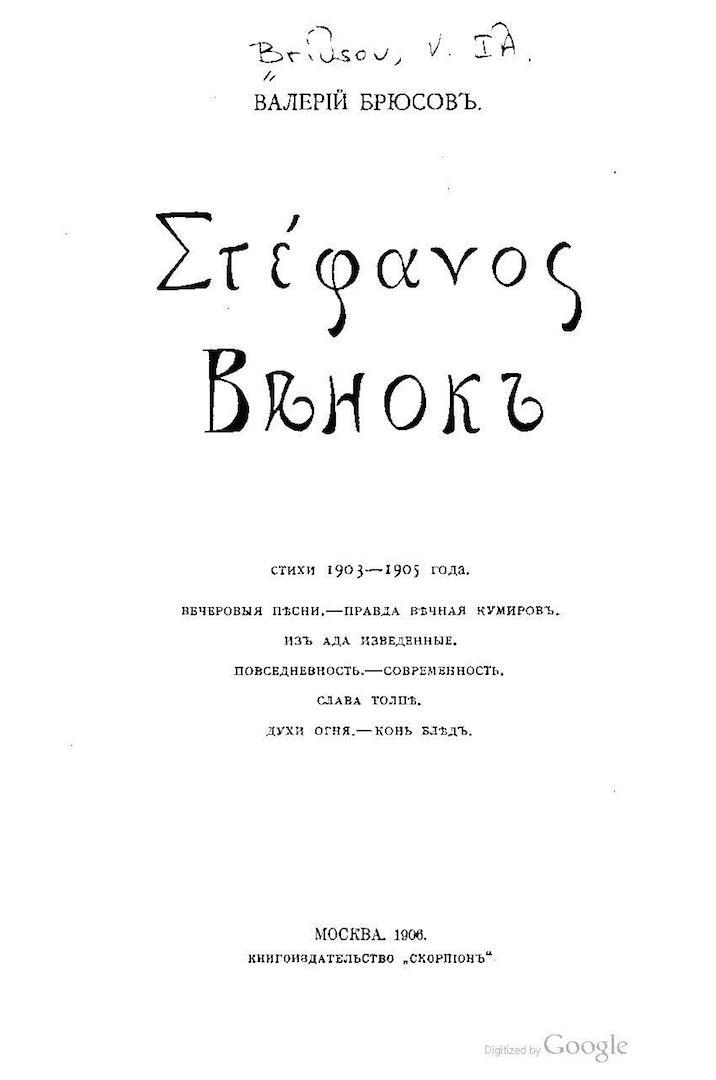 Валерий Брюсов. Стефанос Венок
