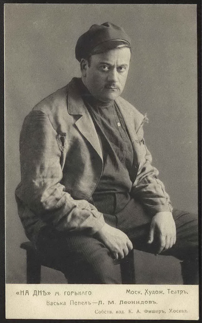 Васька Пепел (Леонид Миронович Леонидов, 1873—1941)