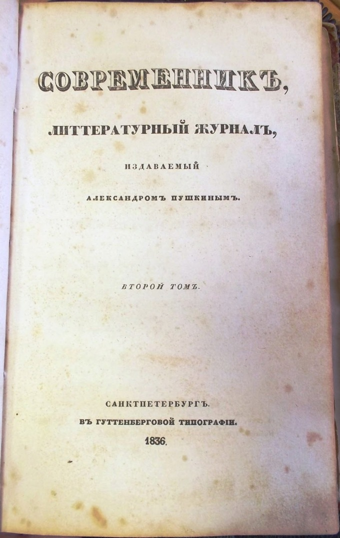 Журнал «Современник» А.С. Пушкина
