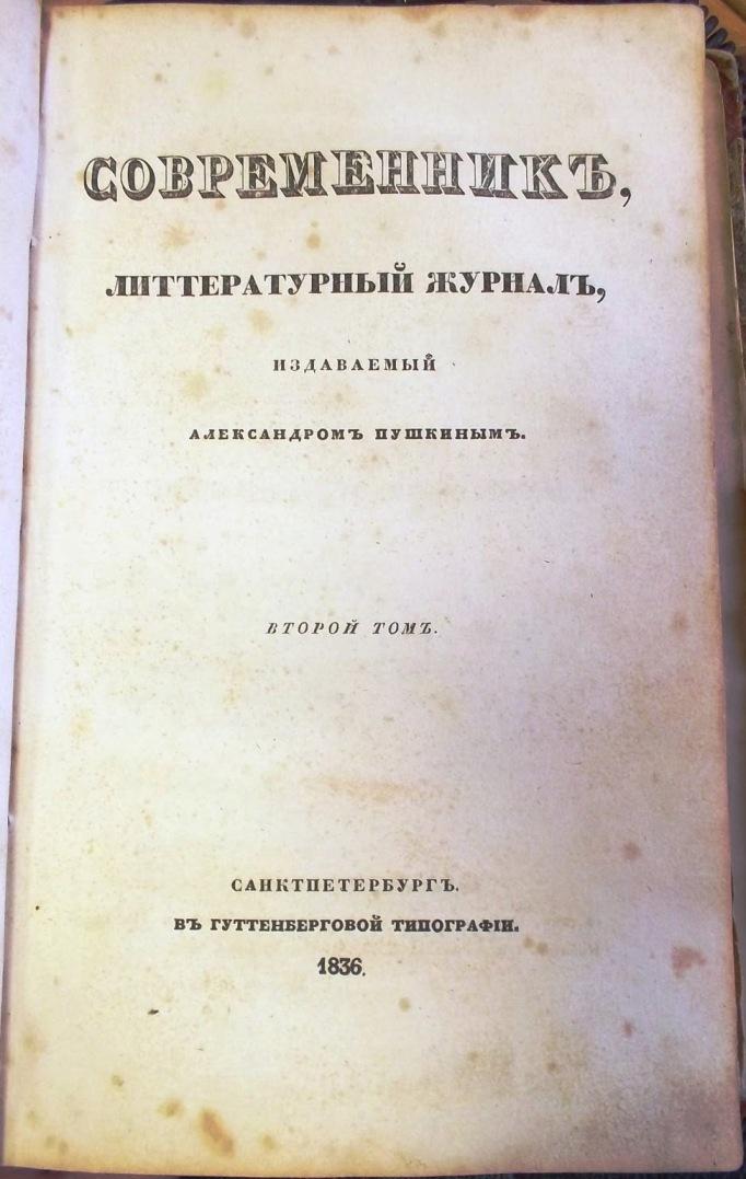 Журнал «Современник», издававшийся А.С. Пушкиным