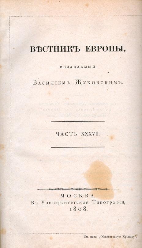 Журнал «Вестник Европы». 1808