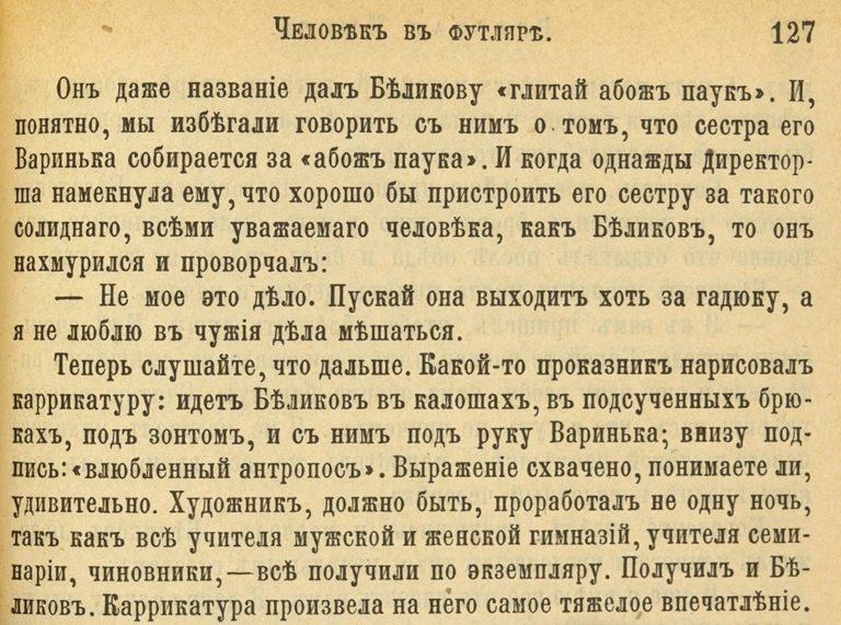 Первая публикация рассказа А.П. Чехова «Человек в футляре»