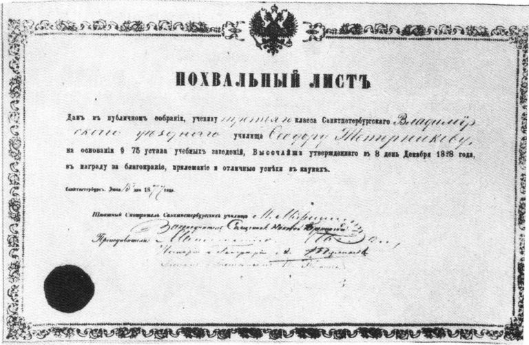 Похвальный лист, выданный Федору Тетерникову 15 июня 1877 г.