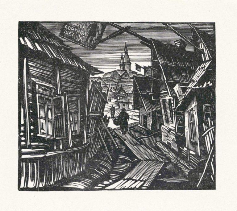 С.Б. Юдобин. «Улица в местечке» (1926)