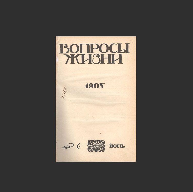 Фёдор Сологуб. «Мелкий бес», первая публикация