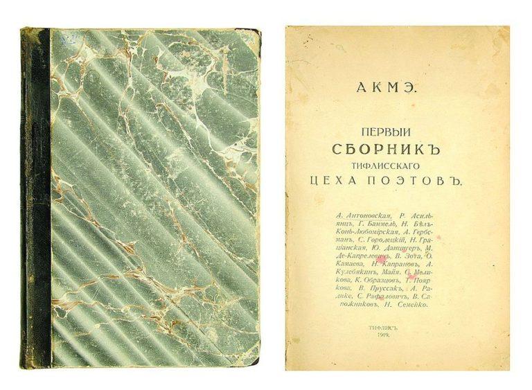 Акмэ. Первый сборник тифлисского цеха поэтов