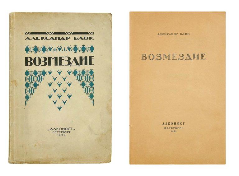 Блок, А.А. Возмездие- [Стихи]. Пб.- «Алконост», 1922