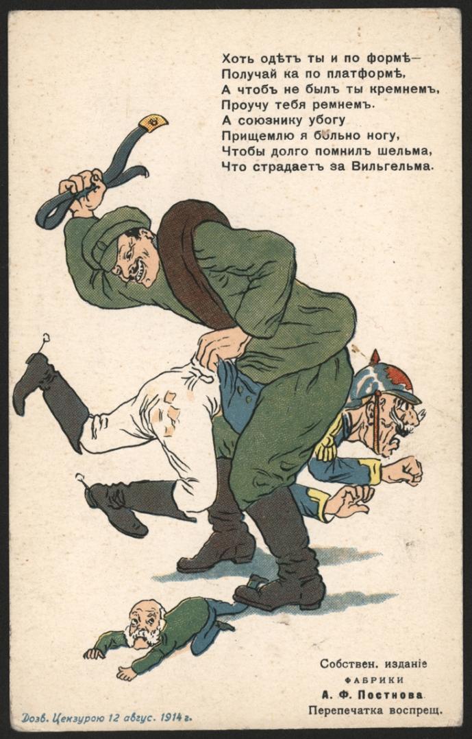 Патриотическая почтовая открытка периода Первой мировой войны