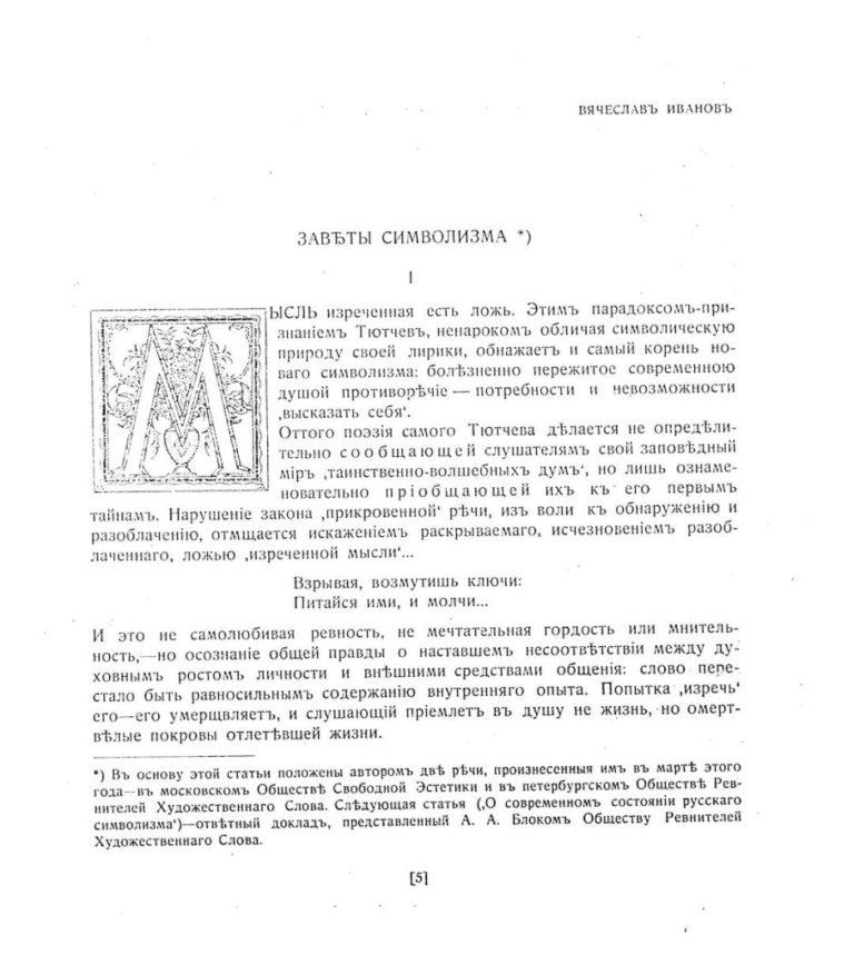 В. Иванов. Заветы символизма