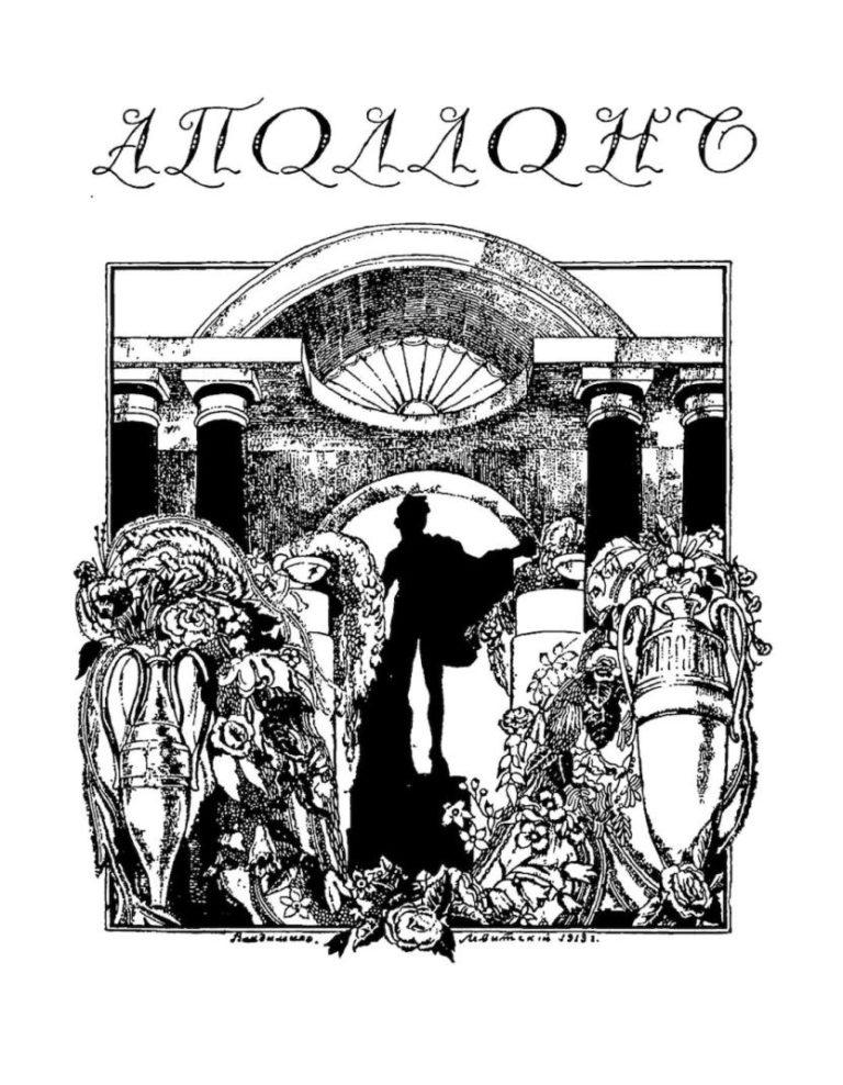 Журнал «Аполлон» №3 за 1913 год. Титульный лист