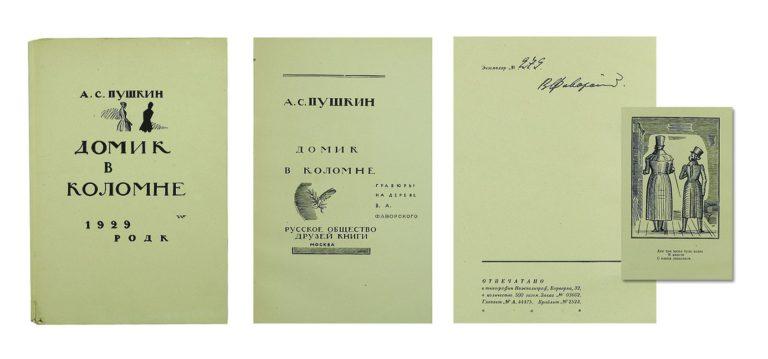 А.С. Пушкин. Домик в Коломне. Русское общество друзей книги. Москва. 1929