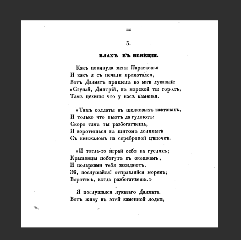 А.С. Пушкин. Влах в Венеции.