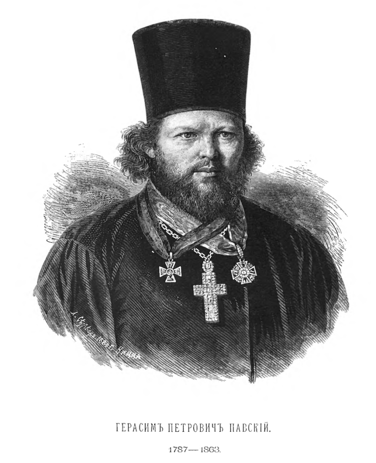 Герасим Петрович Павский (1787 — 1863)